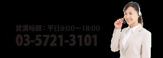 営業時間:平日9:00~18:00 03-5721-3101