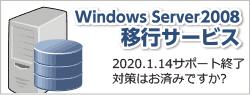 windowsserver2003移行サービス