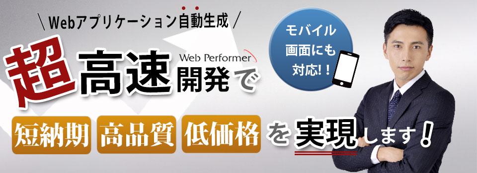 超高速開発webperformerで短納期低価格高品質を実現します